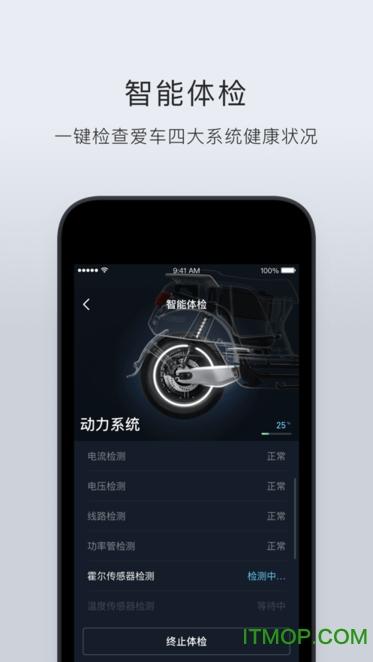 小牛电动车手机app v4.6.4 安卓版 3