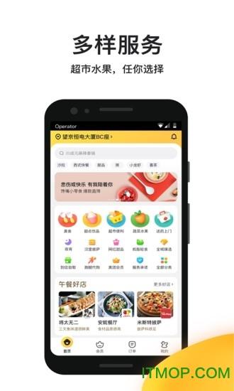 美团外卖手机版 v7.42.3 安卓官方版2