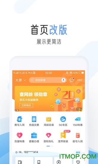 中国移动手机营业厅客户端 v6.6.0 安卓版 3