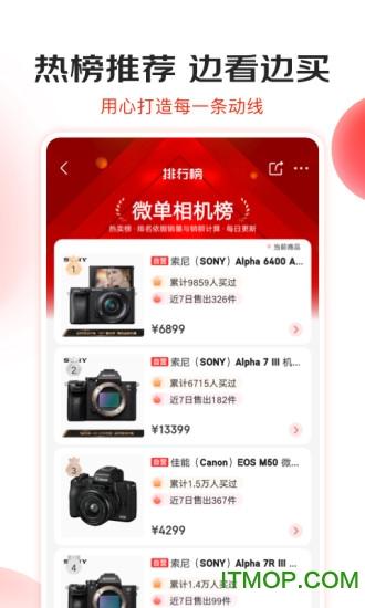 京东商城手机版 v9.0.8 安卓版 0
