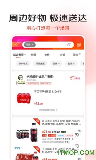 京东商城手机版 v9.0.8 安卓版 1