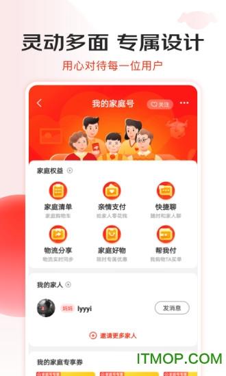 京东商城app客户端
