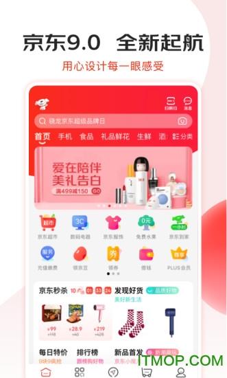 京东商城手机版 v9.2.0 安卓版 3