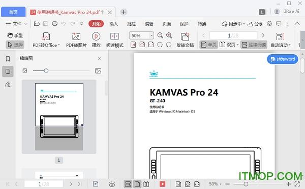 绘王Kamvas Pro 24数位屏驱动 v14.8.137 稳定版 0