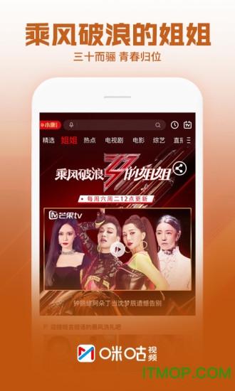 咪咕视频最新版本app v5.8.9.30 安卓版 0