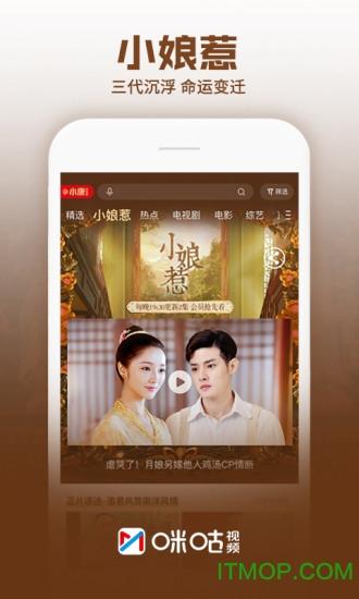 咪咕视频最新版本app v5.8.9.30 安卓版 2