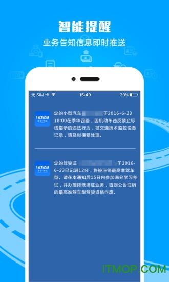 交管12123最新版 v2.5.5 安卓版 2