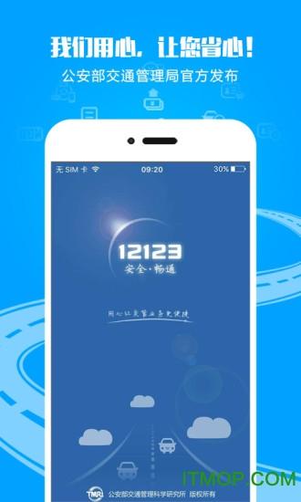 交管12123最新版 v2.5.5 安卓版 3