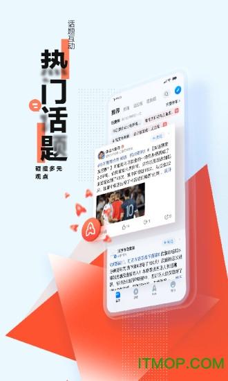 腾讯新闻手机客户端 v6.4.60 安卓版 1