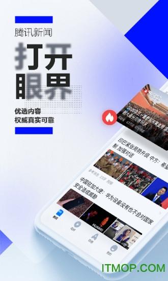 腾讯新闻手机客户端 v6.4.60 安卓版 3