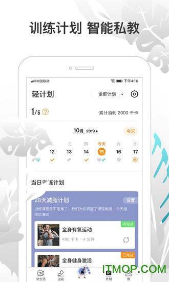 咪咕善跑最新版 v6.2.1 安卓版 0