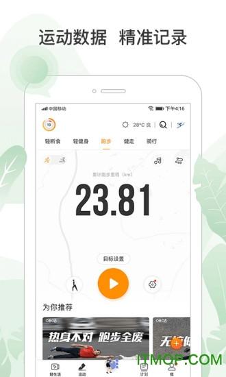 咪咕善跑最新版 v6.2.1 安卓版 1