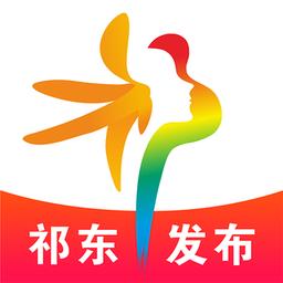 祁东发布app