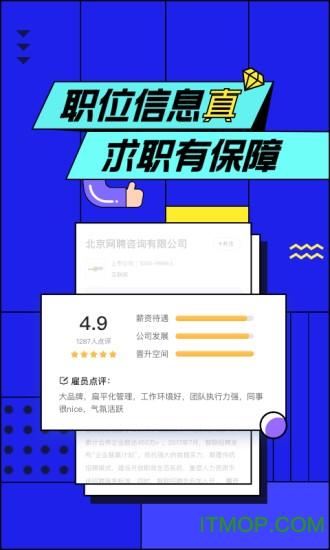 智联招聘手机版 v8.2.2 安卓版2