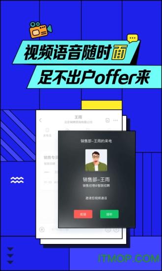 智联招聘手机版 v8.2.2 安卓版3