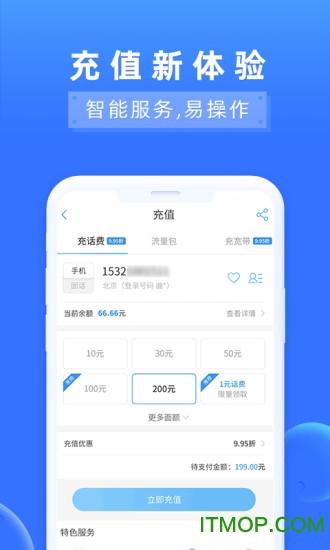 �信�I�I�diphone客�舳� v8.1.0  ios官方版 3