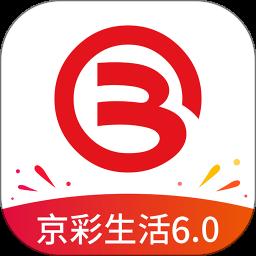北京银行手机银行appv6.0.0 安卓版