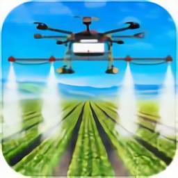 无人机农业模拟器