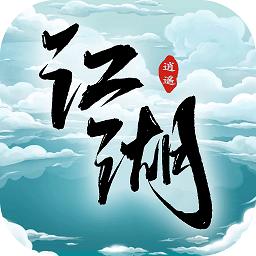 逍遥江湖3d手游