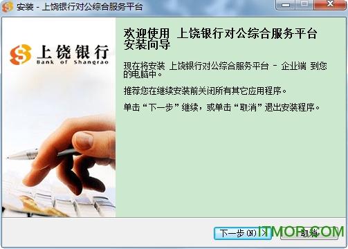 上饶银行对公综合服务平台下载