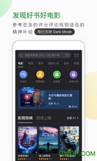 豆瓣手机客户端 v6.39.0 安卓版 0