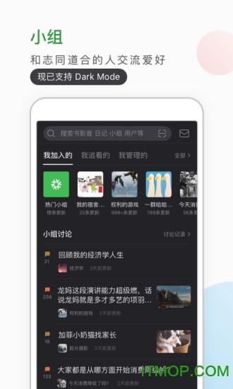 豆瓣手机客户端 v6.39.0 安卓版 1