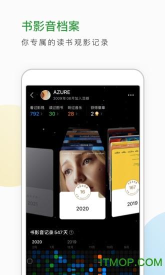 豆瓣手机客户端 v6.39.0 安卓版 3