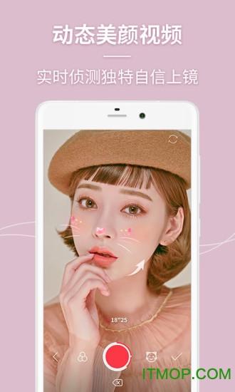 美人相机app v4.7.3 安卓版 1
