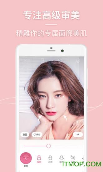 美人相机app v4.7.3 安卓版 3