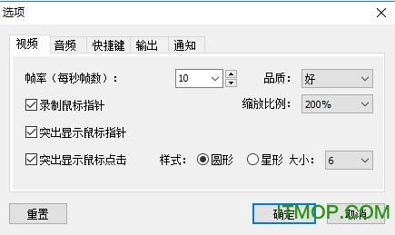 FastStone Capture中文版