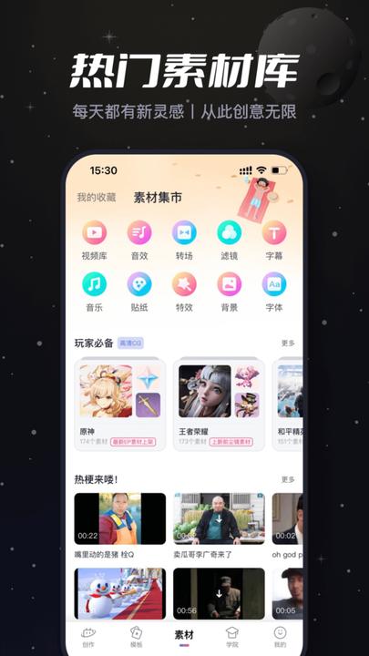 必剪app电脑版 v1.17.0 官方pc版 1