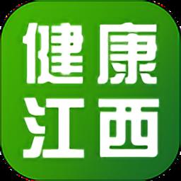 健康江西app
