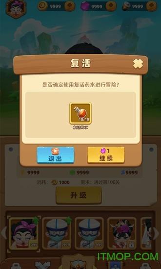 贪吃小英雄游戏 v6.6.6.1 安卓版 2