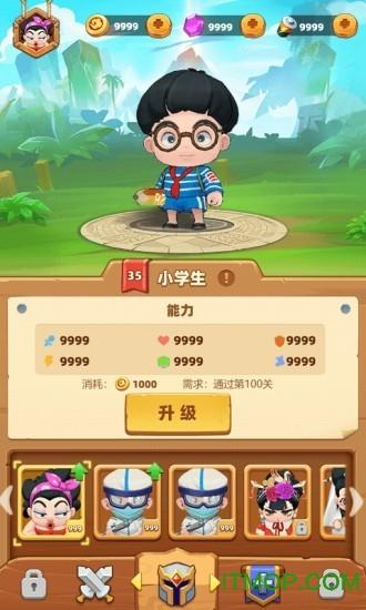 贪吃小英雄游戏 v6.6.6.1 安卓版 3