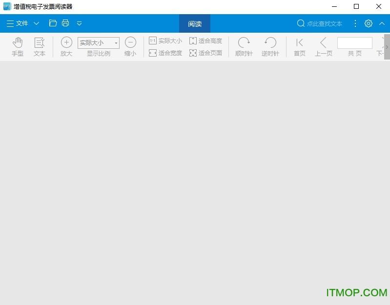 ofd增值税电子发票版式文件阅读器 v3.0.20.0509 官方最新版 0