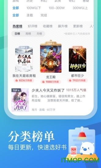 米读小说app电脑版 v5.45.3.1011.1944 官方版 3