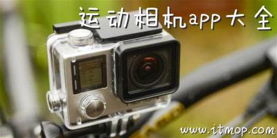 运动相机app