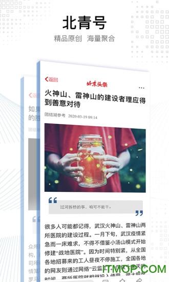 北京头条客户端 v2.7.2 安卓版 1