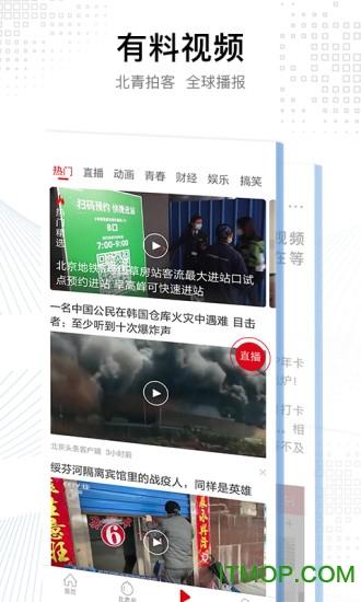 北京头条app