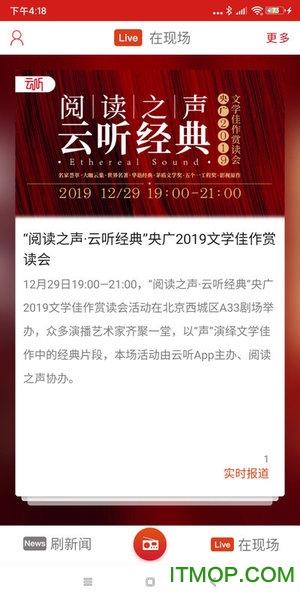 央广网手机客户端 v1.0.2 安卓版 1
