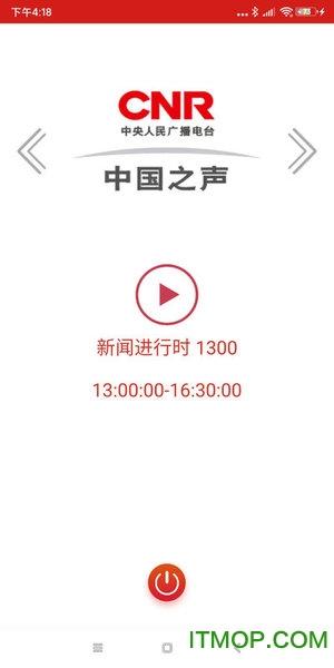 央广网app