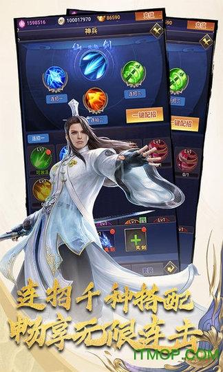 幻世仙灵无限送充值 v1.0 安卓版 1