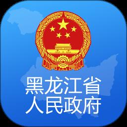 黑龙江省政府手机客户端