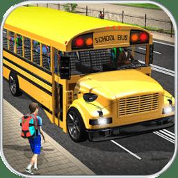 校车驾驶模拟器