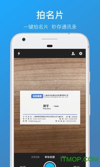 名片全能王手机版(CamCard) v7.69.0.20200810 安卓版3