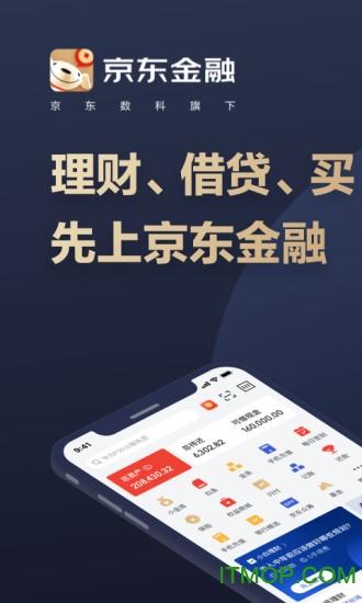 京东金融官方最新版本 v6.2.20 安卓版 1