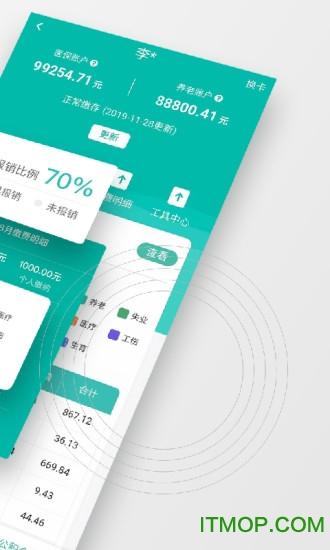 查悦社保软件 v3.6.9 安卓版 1