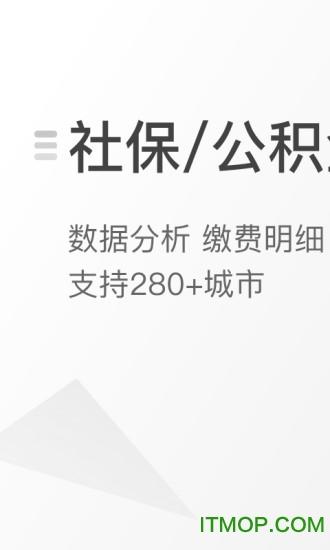 查悦社保软件 v3.6.9 安卓版 3