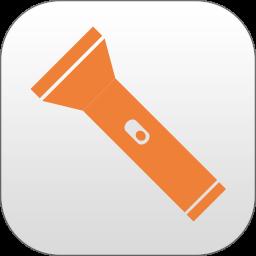 手电筒软件最新版