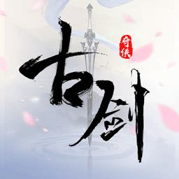 古剑奇侠3D江湖